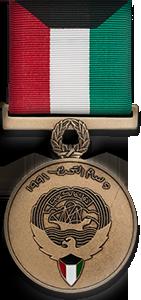 Kuwait Liberation Medal Kuwait